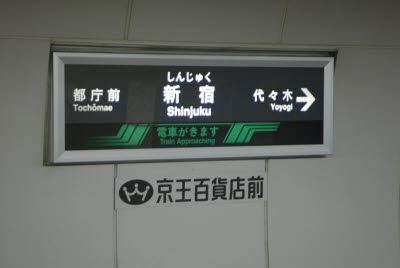 More Multi-lingual subway signs